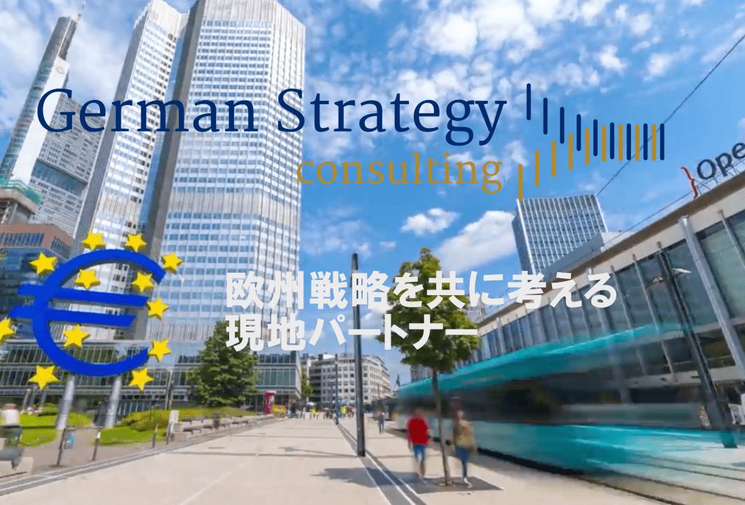 German Strategy consulting 欧州戦略を共に考えるパートナー