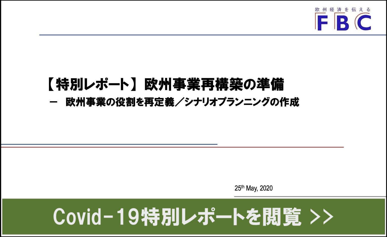 Covid19 特別レポート