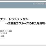 mitsubishi heavy-energy strategy